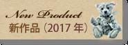 2017年作品