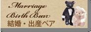 結婚・出産お祝いベア