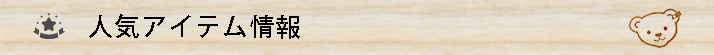 くまの小屋 人気アイテム情報